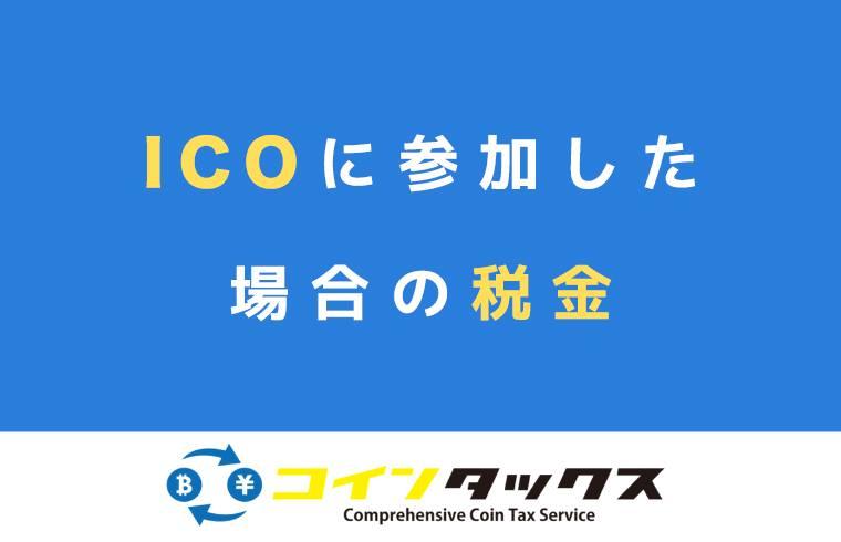 「ICOに参加した場合税金はかかるのですか?」