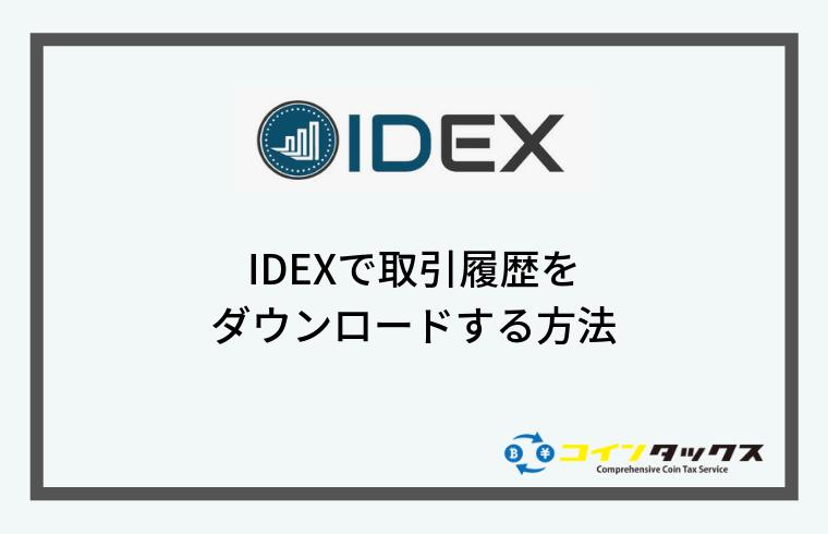 IDEXで取引履歴をダウンロードする方法