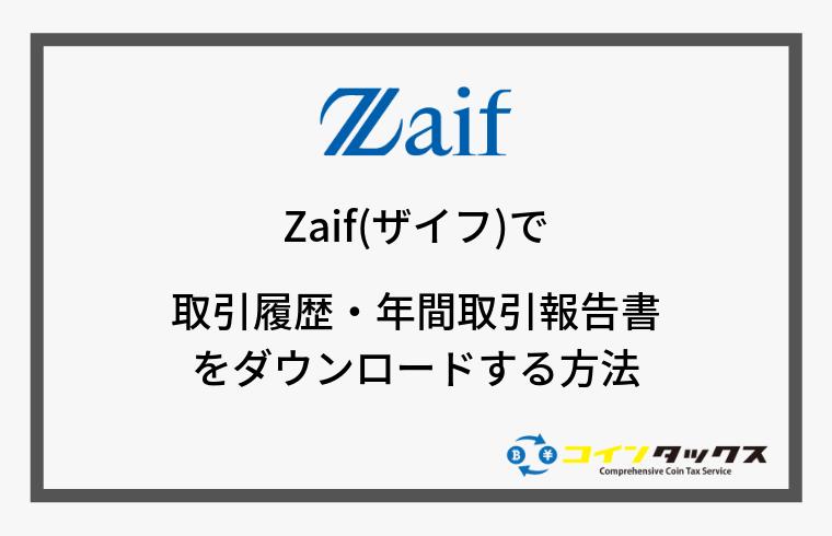 Zaif(ザイフ)で取引履歴と年間取引報告書をダウンロードする方法
