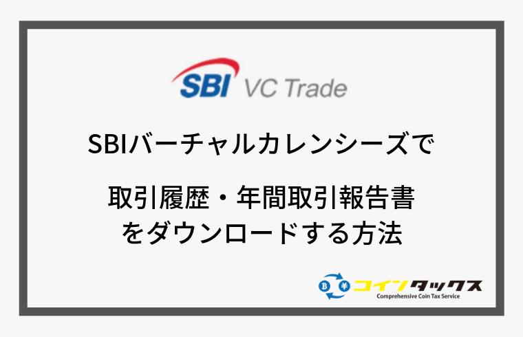 SBIバーチャル・カレンシーズ(SBIVC)で取引履歴と年間取引報告書を取得する方法