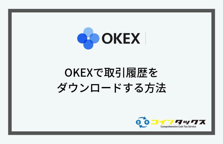 OKEX(オーケーイーエックス)で取引履歴をダウンロードする方法