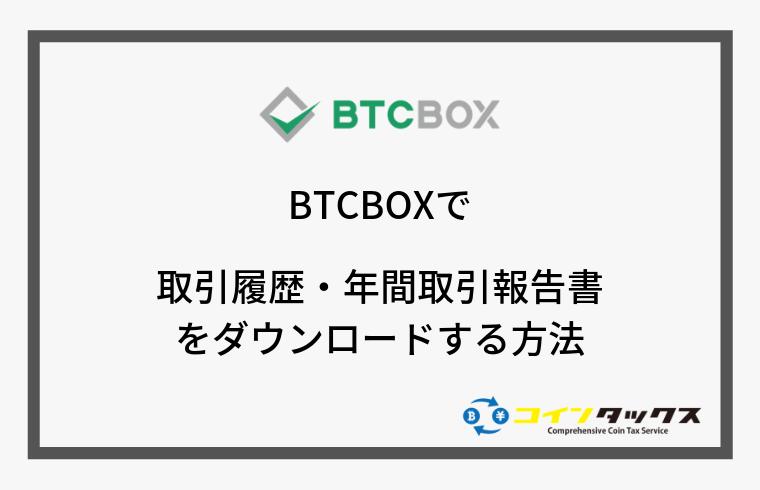 BTCBOXで取引履歴と年間取引報告書をダウンロードする方法