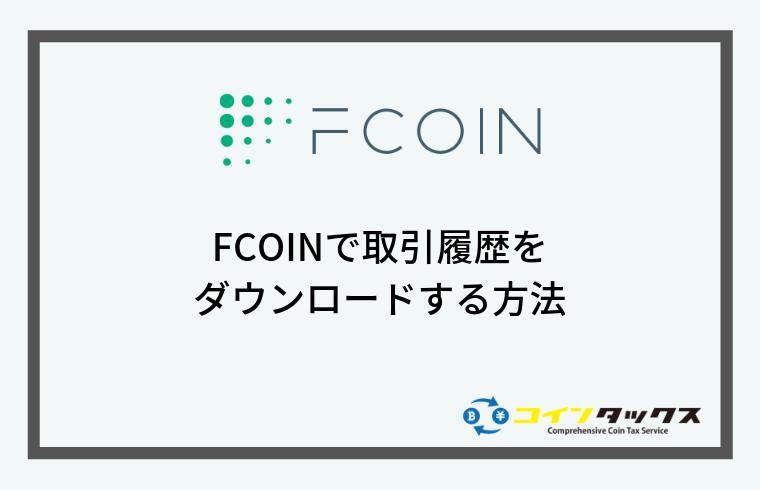 FCoin(エフコイン)で取引履歴をダウンロードする方法