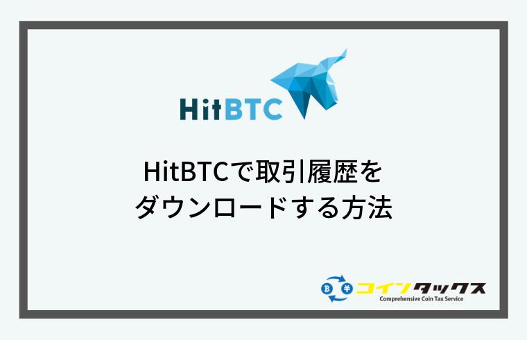 HitBTC(ヒットビーティーシー)で取引履歴をダウンロードする方法