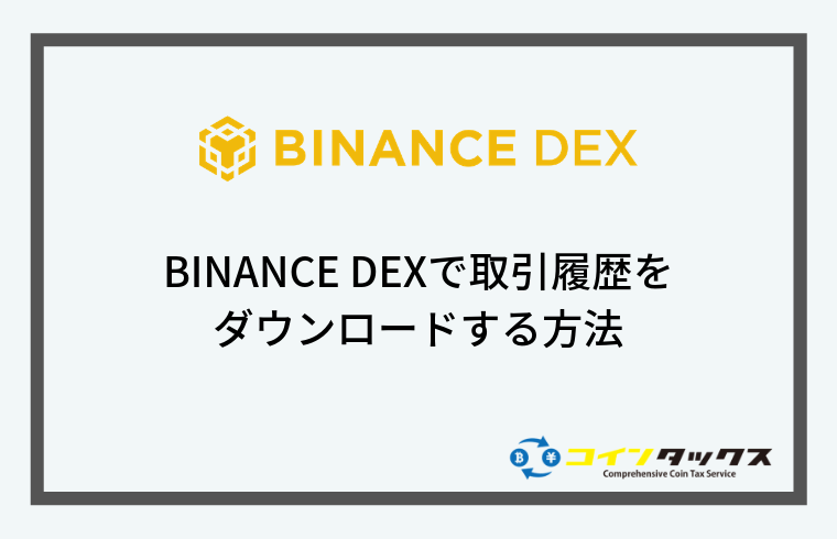 BINANCE DEX(バイナンスデックス)で取引履歴をダウンロードする方法