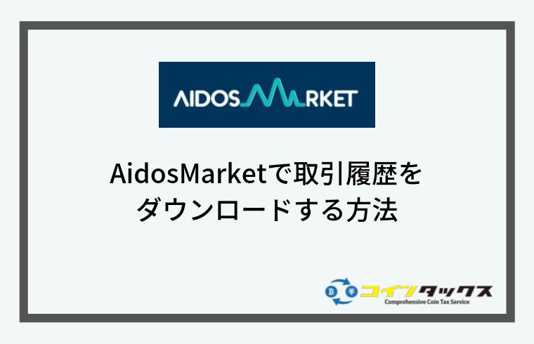 AidosMarket(エイドスマーケット)で取引履歴をダウンロードする方法