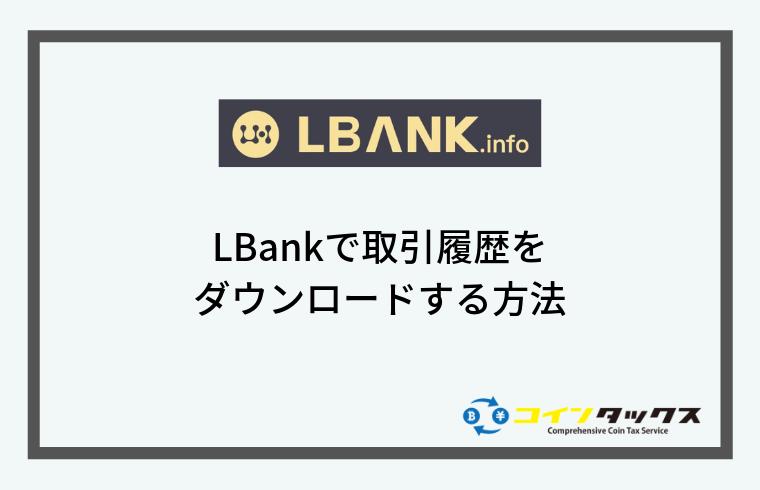 LBank(エルバンク)で取引履歴をダウンロードする方法