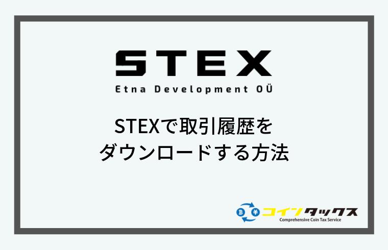 STEX(ステックス)で取引履歴をダウンロードする方法