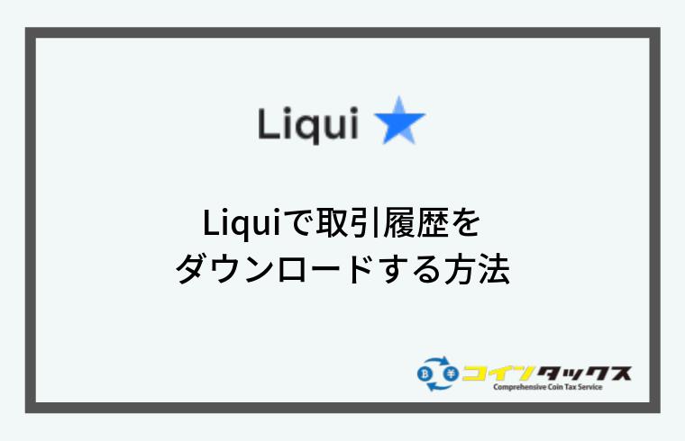 Liqui(リクイ)で取引履歴をダウンロードする方法