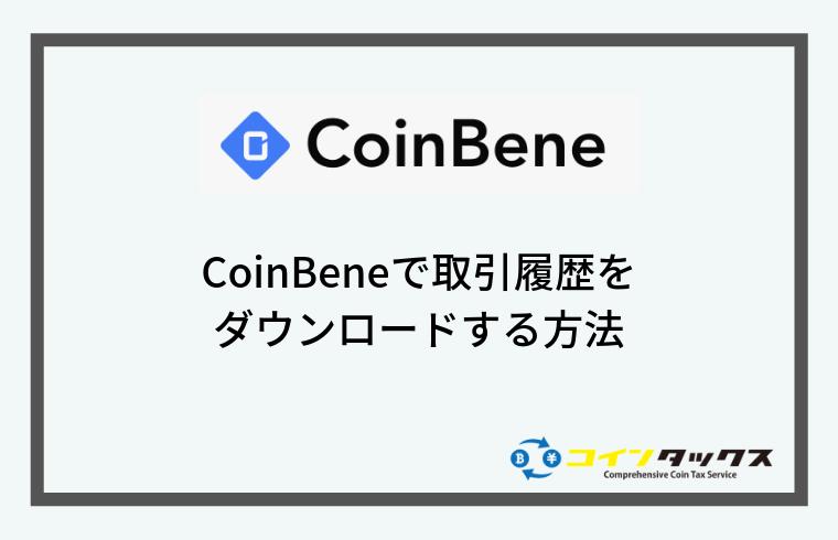 CoinBene(コインベネ)で取引履歴をダウンロードする方法
