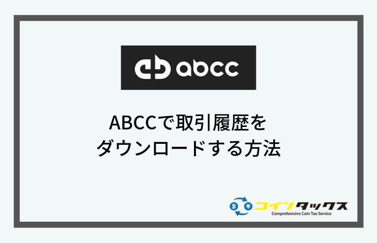 仮想通貨取引所ABCCで取引履歴をダウンロードする方法