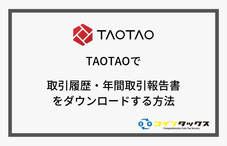 TAOTAO(タオタオ)で取引履歴と年間取引報告書を取得する方法