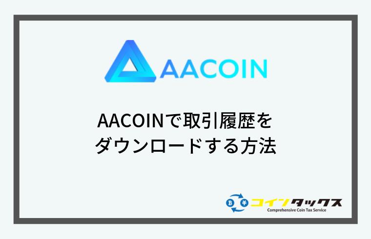 AAcoinで取引履歴をダウンロードする方法