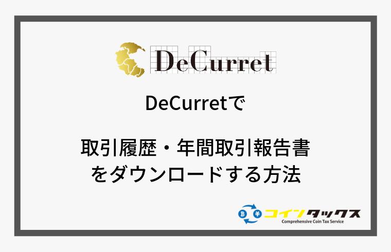DeCurret(ディーカレット)で取引履歴と年間取引報告書をダウンロードする方法