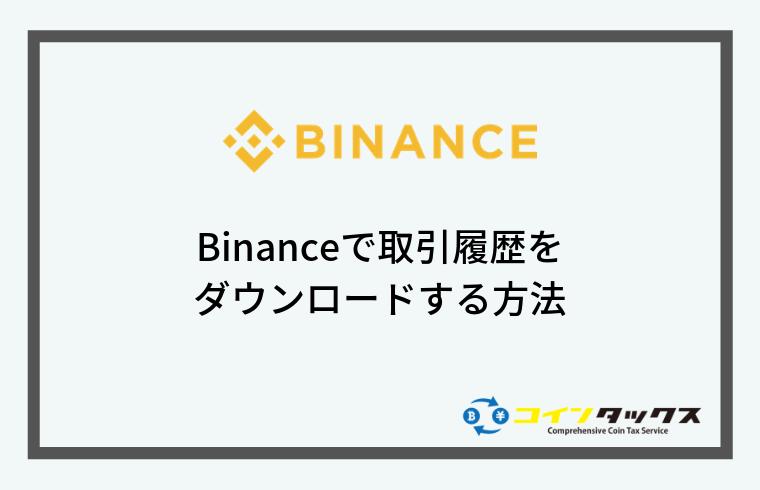 Binance(バイナンス)で取引履歴をダウンロードする方法