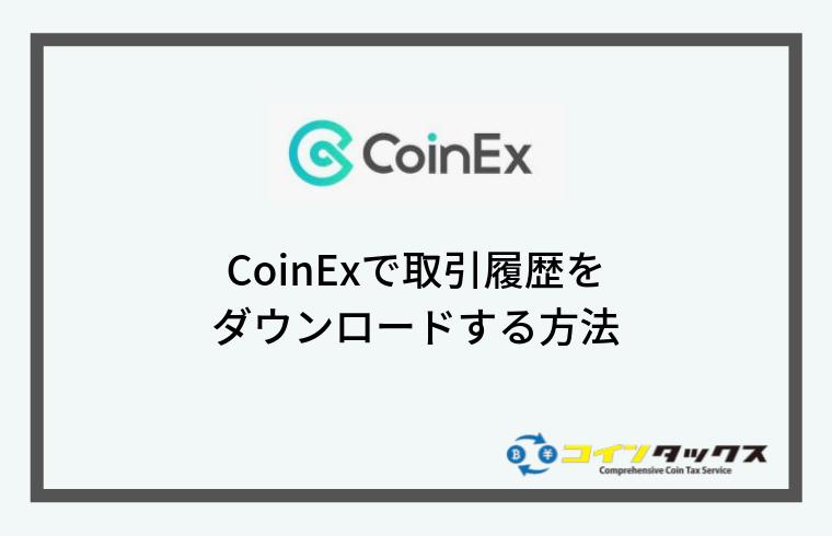 CoinEx(コインイーエックス)で取引履歴をダウンロードする方法