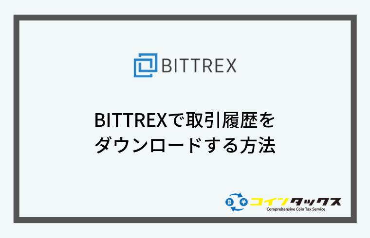 BITTREX(ビットレックス)で取引履歴をダウンロードする方法