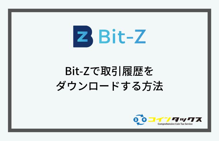 Bit-Z(ビットジー)で取引履歴をダウンロードする方法