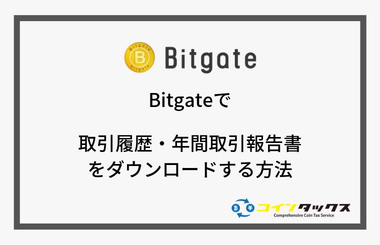 Bitgate(ビットゲート)で取引履歴と年間取引報告書をダウンロードする方法