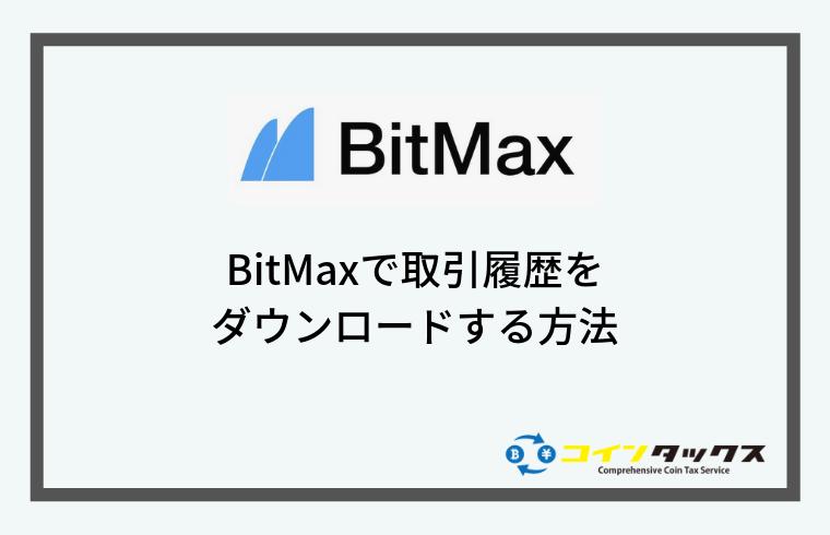 BitMax(ビットマックス)で取引履歴をダウンロードする方法