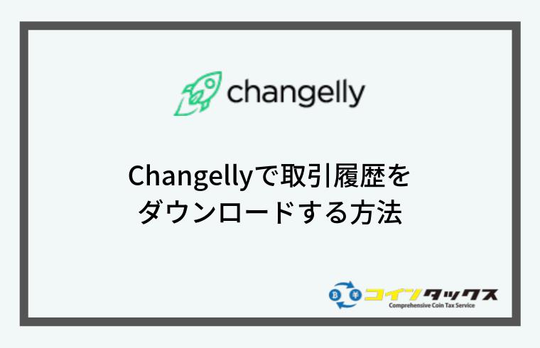 Changelly(チェンジリー)で取引履歴をダウンロードする方法