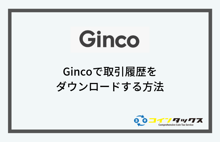Ginco(ギンコ)で取引履歴をダウンロードする方法