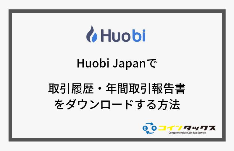 Huobi Japan(フォビジャパン)で取引履歴と年間取引報告書を取得する方法