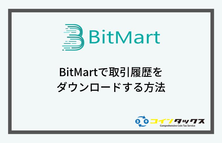 Bitmart(ビットマート)で取引履歴をダウンロードする方法