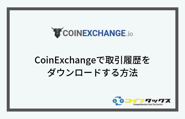 CoinExchange(コインエクスチェンジ)で取引履歴をダウンロードする方法