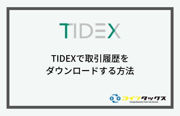 Tidex(タイデックス)で取引履歴をダウンロードする方法
