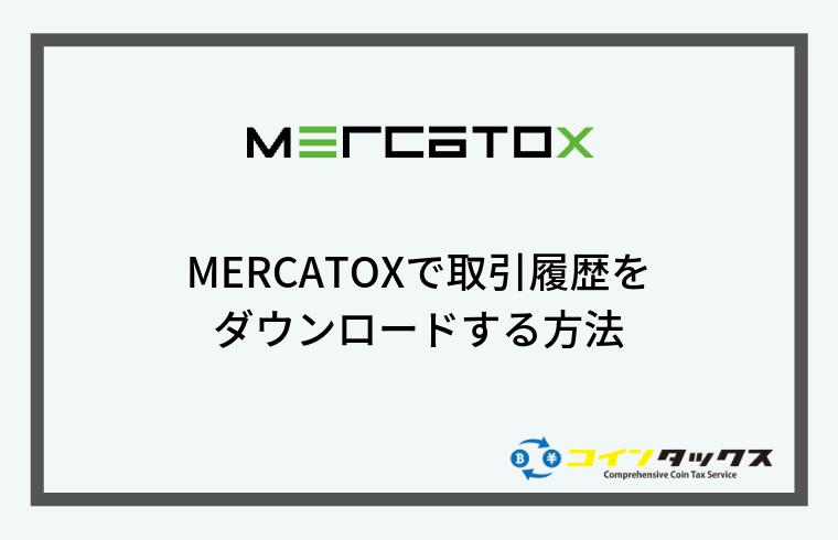 MERCATOX(メルカトックス)で取引履歴をダウンロードする方法