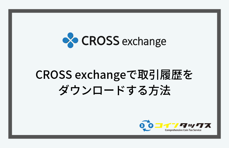 CROSS exchange(クロスエクスチェンジ)で取引履歴をダウンロードする方法