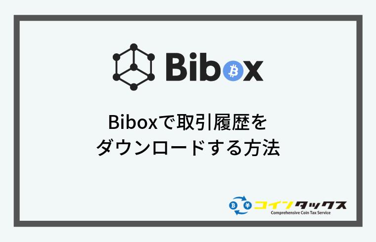Bibox(ビボックス)で取引履歴をダウンロードする方法