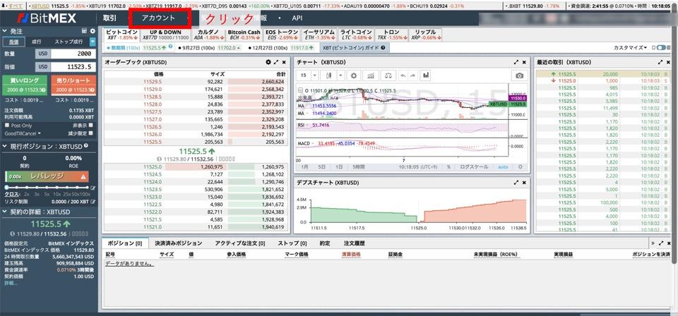BitMEX(ビットメックス)で取引履歴をダウンロードする方法