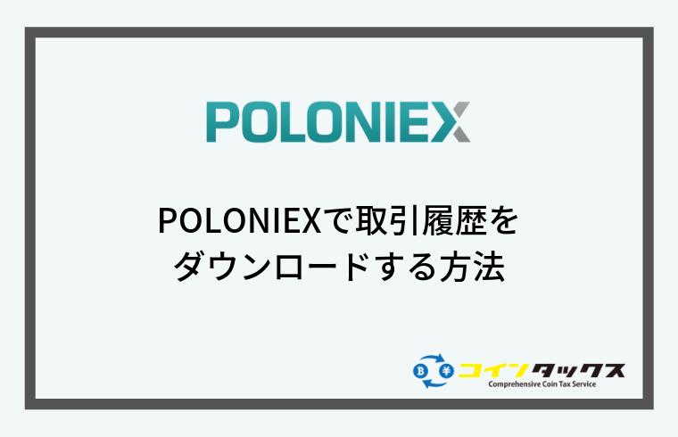 POLONIEX(ポロニエックス)で取引履歴をダウンロードする方法