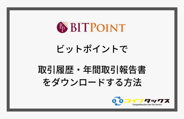 BITPoint(ビットポイント)で取引履歴と年間取引報告書をダウンロードする方法