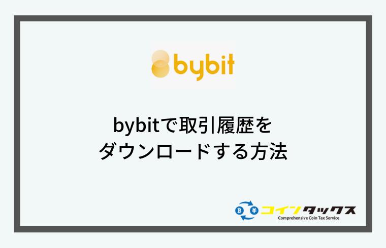 bybit(バイビット)で取引履歴をダウンロードする方法