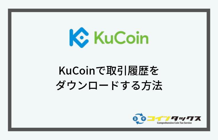 Kucoin(クーコイン)で取引履歴をダウンロードする方法