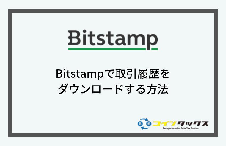 Bitstamp(ビットスタンプ)で取引履歴をダウンロードする方法