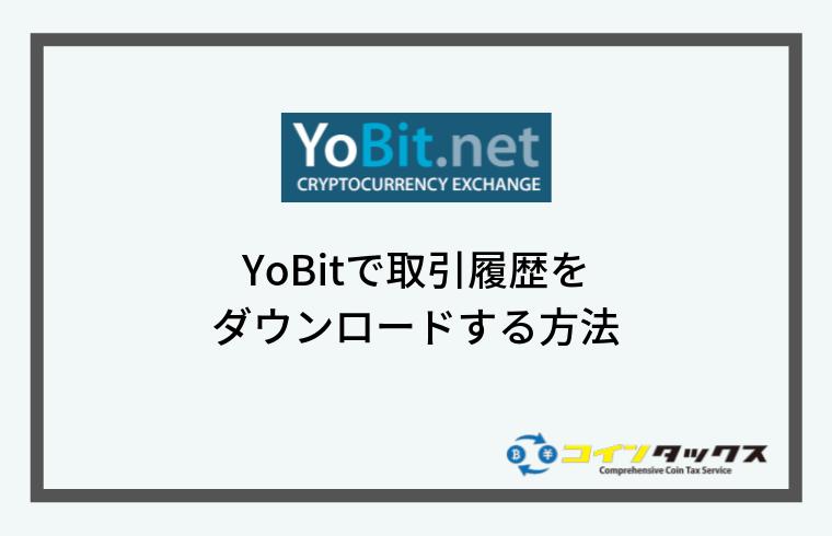 YoBit(ヨービット)で取引履歴をダウンロードする方法