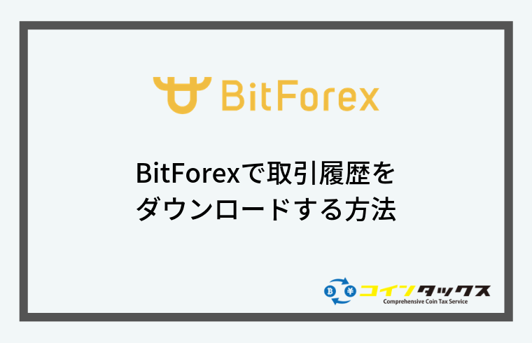 Bitforex(ビットフォレックス)で取引履歴をダウンロードする方法