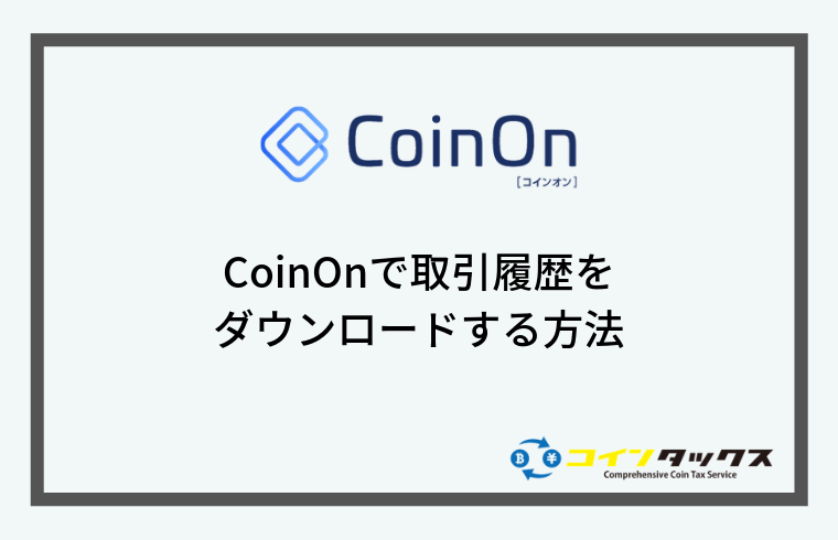 CoinOn(コインオン)で取引履歴をダウンロードする方法