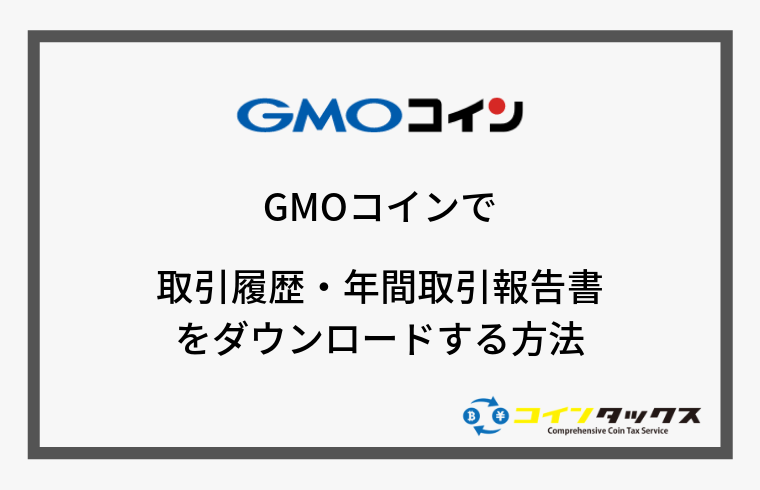 GMOコインで取引履歴と年間取引報告書をダウンロードする方法