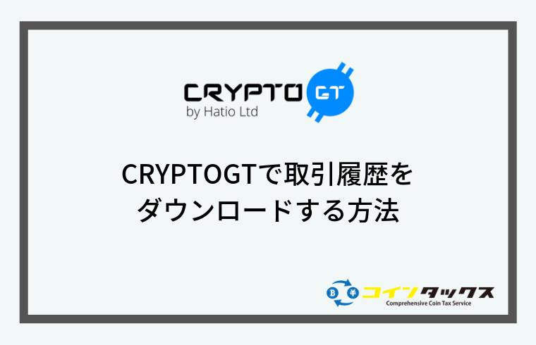 CRYPTOGT(クリプトジーティー)で取引履歴をダウンロードする方法