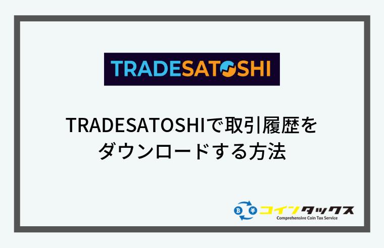 TRADESATOSHI(トレードサトシ)で取引履歴をダウンロードする方法