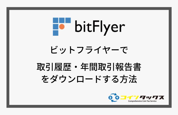 bitFlyer(ビットフライヤー)で取引履歴と年間取引報告書をダウンロードする方法