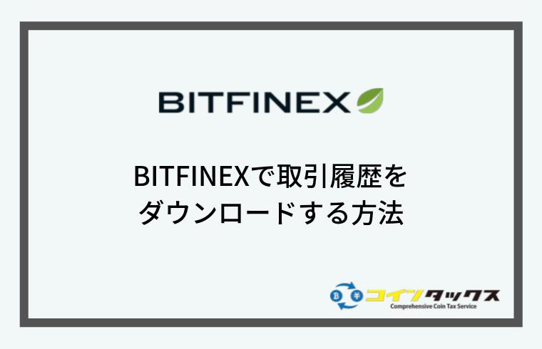 Bitfinex(ビットフィネックス)で取引履歴をダウンロードする方法