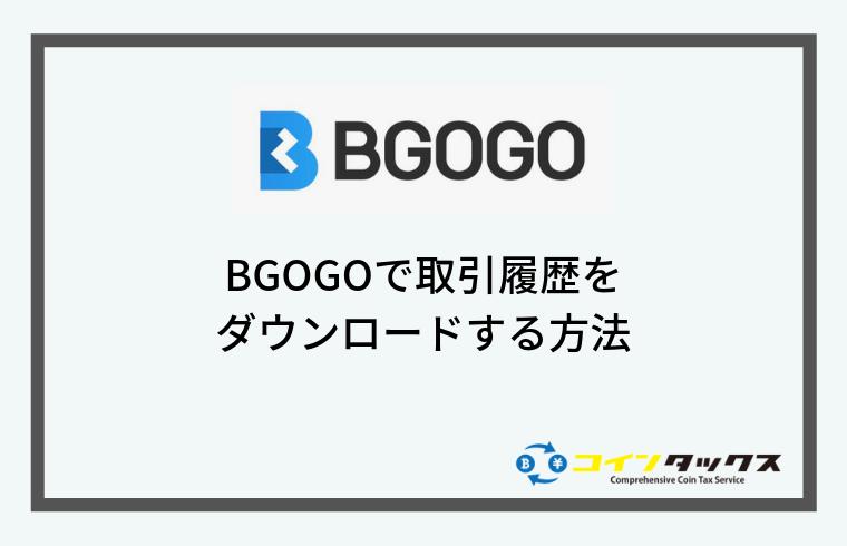 Bgogoで取引履歴をダウンロードする方法