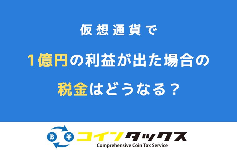 仮想通貨で1億円の利益が出た場合の税金はどうなる?