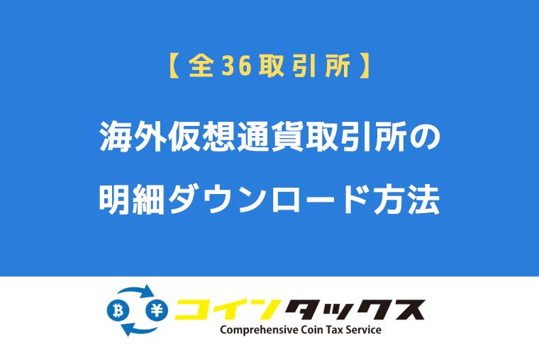 【全36取引所】日本人が登録できる海外仮想通貨取引所の明細ダウンロード方法総まとめ